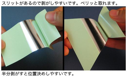 06mi_ph_slit.jpg