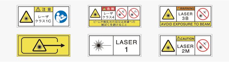 警告ラベルカタログ紹介の新レーザ画像