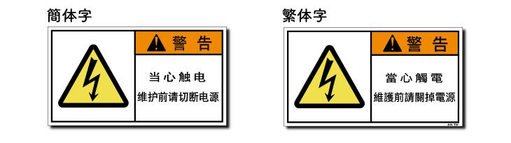 簡体字と繁体字の警告ラベル画像