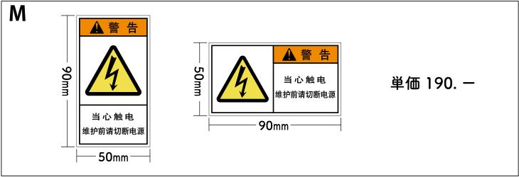 警告ラベルのサイズ別単価表Mサイズ