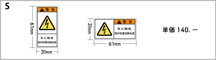 警告ラベルのサイズ別単価表Sサイズ