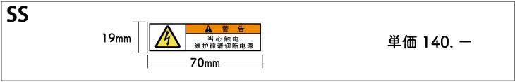 警告ラベルのサイズ別単価表SSサイズ