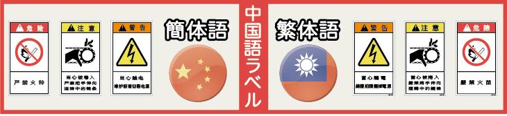 警告ラベルの中国語版の詳細リンクの画像