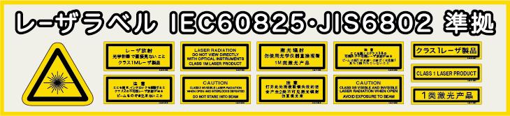 IEC60825及びJISC6802に準拠したレーザ製品用ラベルに適した警告ラベルの詳細へのリンク画像