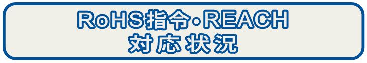 RoHS,REACH対応状況詳細へのリンク用画像