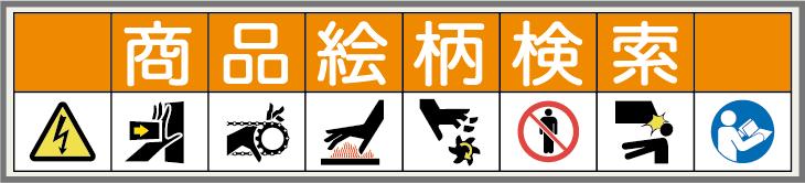 警告ラベルの画像検索リンク画像
